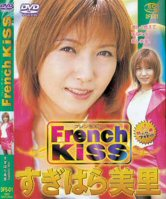 French.Kiss.Vol.1-Miri Sugihara