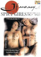 JFantasy Spicy Girls Vol. 4-