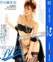 Sky Angel Blue Vol.32 (Blu-ray Disc)-Serina Hayakawa