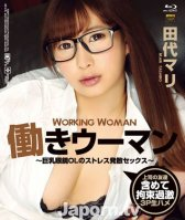 Working Woman-Mari Tashiro