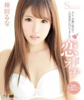 S Model 179 Fall in Love-Runa Kanda