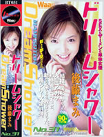 Dreamshower-Mami Gotoh