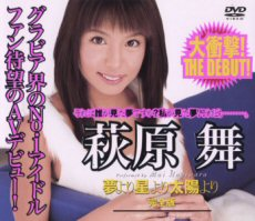 More than Dream, Star and Sun-Mai Hagiwara