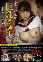 A Full Record Of What This Private Tutor Did To His Big Tits Student Hidden Camera File Kurumi Seseragi-Kurumi Kawane