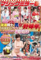 The Magic Mirror Number Bus 2017 Spring Edition! Boys And Girls Are Cumming To Pay Their New Years Respect At The Shrine And Hoping To Get Some Happy New Years Money Playing The Stripping Game!! When They're Totally Naked Together, Will They Light-Ai Mukai,Haruna Kawakita,Tsumugi Sakura
