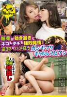 These 2 Lesbians Are Getting Hot And Horny When Their Aphrodisiacs Are On Overdrive! Enjoy This Gal Lesbian Series Where These Hot Lesbians Go Cum Crazy For Reverse Threesome Action-Runa Nishiuchi,Marina Natsuki,Riona Hashiguchi,Kotoka Hinata