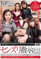 A Hard Working Elder Sister From The Jack Off Instruction Company(JOI) Will Help You Control Your Masturbation-Megumi Shino,Saryu Usui,Iroha Narumiya,Shuri Atomi