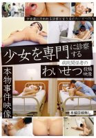 The Dirty Video Posting Of A Hospital Worker Who Specializes In Examining Barely Legal Girls-Asami Tsuchiya