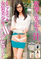 [A She Male] We're Not Asking Him/Her To Change A Thing! [Cross Dressing] A Cross Dressing Beautiful Young Man Fresh Off The Streets, In His/Her AV Debut! Shocking Pre Cum-Anna Himejima,Kaname Honjo