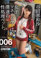 The Female Manager Is Our Sexual Gratification Pet. 006 Kazusa Yatabe Kazusa Yatabe