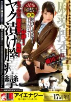 Yuna Himekawa Narcotics Investigation Squad Drugged And Addicted To Spasmic Orgasms Yuna Himekawa