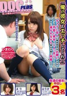 Please Fuck My Girlfriend! My Friend Made an Absurd Request, But When I Was Alone with His Girl and Being Watched By Him, I Started to Feel a Little Different About It-Himawari Natsuno,Rurika Ishihara,Mari Koizumi