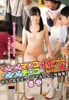Smooth-shaved Pussy And Penis Have Sex - Creampie Orgies Instead Of Sex Ed!-Saya Sakai