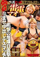 A Big Tits Villainous Female Pro Wrestler Mao Raiden In A Painful Danger Day Attack! A Pregnancy Fetish Creampie Death Match!!-Mao Raiden