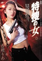 A Lady From The Special Investigations Dept. Ria Kashii-Ria Kashii,Sayaka Miyabi