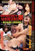 SUPER JUICY HAMAKURI - The Lament Of A Tortured Beautiful Girl Warrior - Part 12 Shuna Kagami Shuna Kagami