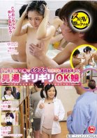 A Barely Legal Girl In The Men's Bath Can't Resist As She's Molested Right Next To Her Father And Grandfather-Shuna Kagami,Imari Morihoshi,Yukari Miyazawa