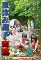 A Mother and Child Molested Over Summer Vacation: Dad Doesn't Know, But This Mom and Daughter Were Targets While Camping, at a Hot Springs Resort, and at the Zoo-Tsugumi Taketou,Aina Takahashi,Yuka Honjou,Shuna Kagami