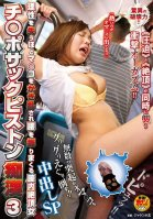 Dick Sucking Piston Pounding Molester 3 Creampie Special An Orgasmic Lady Shakes Her Ass And Gets Her Pussy Pounded So Hard She Loses Her Mind-Haruna Ayane,Ruru Aizawa,Rena Aoi,Kurumi Tamaki