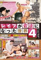 The World Where Rape Is Legal 4 - Penetrated In Public! A Fuck Whenever You Want! Forced Impregnation In Broad Daylight! --Nozomi Hatsuki,AIKA,Rina Hatsume,Rino Suijou,Rina Ayana,Akari Nanahara