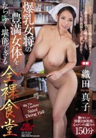 The Naked Cafeteria Where You Can Satisfy Yourself With The Colossal Tits Madam And Her Voluptuous Body Mako Oda-Mako Oda