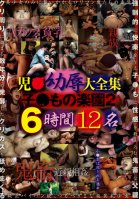 Childhood Friend Collection - Paradise 2 6 Hours 12 Girls College Girls