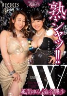 Mature Facial!! W SEX, Sperm Lesbians and Beautiful Mature Women.-Yumi Kazama,Kaho Shibuya