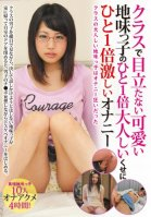 Intense Masturbation 1x 1x Quiet People Who In Spite ?? Plain Cute Inconspicuous In The Class-College Girls