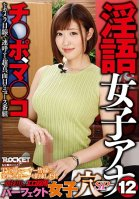 A Dirty Talk Female Anchor 12 Was She Hired For Her Looks? Hell No, Because She's Hot And Horny! The Perfect Lady Hole Special-Mao Kurata,Asahi Mizuno