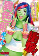 Shocking! A Weird Colored Gal-Azuki
