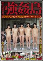 THE Rape Island Completely Naked Barely Legal Girl-Ichigo Aoi,Shuna Kagami
