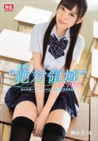 The Alluring Total Domain Schoolgirl Enjoy Miniskirt, Knee-High Socks, And Flashes Of Bare Legs Arina Hashimoto-Arina Hashimoto