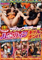 The Magic Mirror Number Bus Picking Up Girls And Finding Hot Gal Babes In Halloween Costumes In Shibuya 2017-