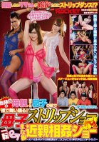 Maternal And Child Children's Strip Show Cutter Cutting Board Incest Show (RCTD-044)-Riri Kouda,Miri Kouda,Miki Iwashita,Nao Mizuki,Hitomi Katase,Mio Fujisawa,Mio Fujika,Yukana Miyano,Reia Miyasaka