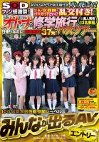 An SOD Fan Thanksgiving Day! If You Never Were Lucky With The Ladies During Your Student Days, Now Is The Time To Make History! Cumming With A JK/A Female Teacher/A Bus Tour Guide! Orgy Sex Included1 An Adult School Trip Bus Tour (*13 Amateur Male-Yuu Konishi,Yuu Shinoda,Mao Hamasaki,Karen Uehara,Anzu Hoshi