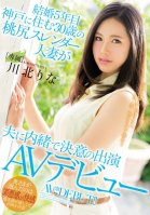 5 Years Of Marriage A 30 Year Old Slender Married Woman With A Peachy Ass Who Lives In Kobe She\'s Making Her Determined AV Debut Behind Her Husband\'s Back Lena Kawakita-Rina Kawakita