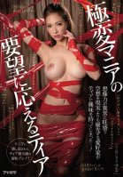 Tia Will Fulfill All Of Your Manic And Freakish Desires These Overly Imaginative Fetishists Would Rather Take Fantasy Over Reality With Tia...!-Tia,Meisa Kurokawa,Arisu Asama