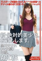 Renting New Beautiful Women ACT.78 Sarina Kurokawa (AV Actress) Age 22-Sarina Kurokawa