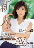A Fresh Face Ayane Haruka, Age 35 The Smartest Lady In The History Of The Madonna Label A Standard Deviation Score Of Over 70 A Genius Married Woman AV Debut!!-Ayane Haruka