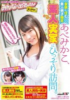 Amateur Boys Who Live At Home Only Mikako Abe Is Secretly Visiting An Amateur At His Home-Mikako Abe