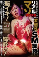 A Real Maso College Girl Who Came From Wakayama Is Unable To Control Her Perversions And Is Begging For S&M Breaking In Mind Blowing Training! She\'ll Cum When You Drip Wax On To Her Thighs!! She\'s Getting Drunk On Bondage! She\'ll Cum Just From Mairi Mori