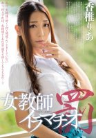 Female Teacher Deep Throat Punishment Lea Kashii Ria Kashii,Sayaka Miyabi