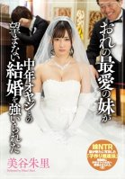 My beloved Little Sister Was Forced To Marry A Dirty Old Man Akari Mitani-Akari Mitani
