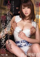 The Faceless Rapist Who Targets Married Woman Babes On Their Danger Days Yui Hatano-Yui Hatano