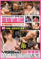 100% Totally Real Fuck Negotiations! A Hot Amateur Cute Nurse x PRESTIGE PREMIUM 07 No Acting, All Totallly For Real! These Innocent Amateur Girls Are Hesitating, But We\'re Filming Them All The Way-Kanon Kimiiro,Akari Mitani,Ruri Hoshijima