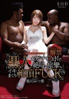 Mitsuha Kikukawa Watch Her Scream, Spasm, And Cum To Big Black Cocks In Orgasmic Ecstasy-Mitsuba Kikukawa
