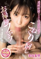 Writhing And Moaning Pleasure So Great You'll Be Cumming And Cumming!! Swirling And Sucking Cleanup Blowjob Action Akari Mitani-Akari Mitani