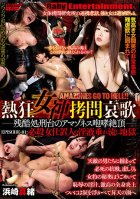 The Elegy Of The Torture Of A Hot And Passionate Goddess The Cruel Punishment Of An Amazoness In Orgasmic Ecstasy EPISODE-01 The Dripping And Squirting Hell Of A Female Assassin Mao Hamasaki-Mao Hamasaki