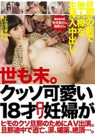 The World Is Cumming To An End A Cute As Shit 18 Year Old Lolita Pregnant Bitch Is Performing In This AV For Her Piece Of Shit Pimp Husband Her Husband Ran Away During Filming, And After Tears, Aphrodisiacs, And Orgasmic Ecstasy, There Was More...-Momo Arami