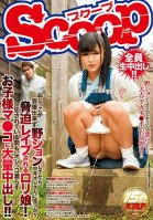 This Lolicon Girl Was Caught Pissing In Public By A Dirty Old Man And Forced Into Coercion Rape! But She Continued To Piss Herself Even While Being Raped In A Massive Creampie Squirt Fest!!-Rena Aoi,Azuki,Tsubasa Hinagiku